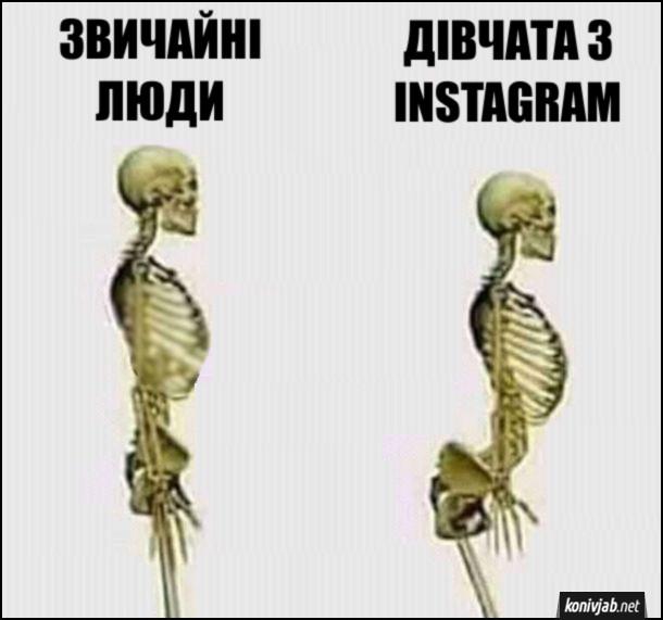 Прикол Скелети. Звичайні люди - скелет прямий. Дівчата Instagram - скелет з випнутою дупою
