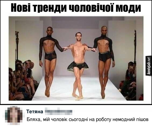 Прикол про чоловічі моду. Нові тренди чоловічої моди. Нью-йоркський показ моди від Marco Мarco. Коментар: Бляха, мій чоловік сьогодні на роботу немодний пішов