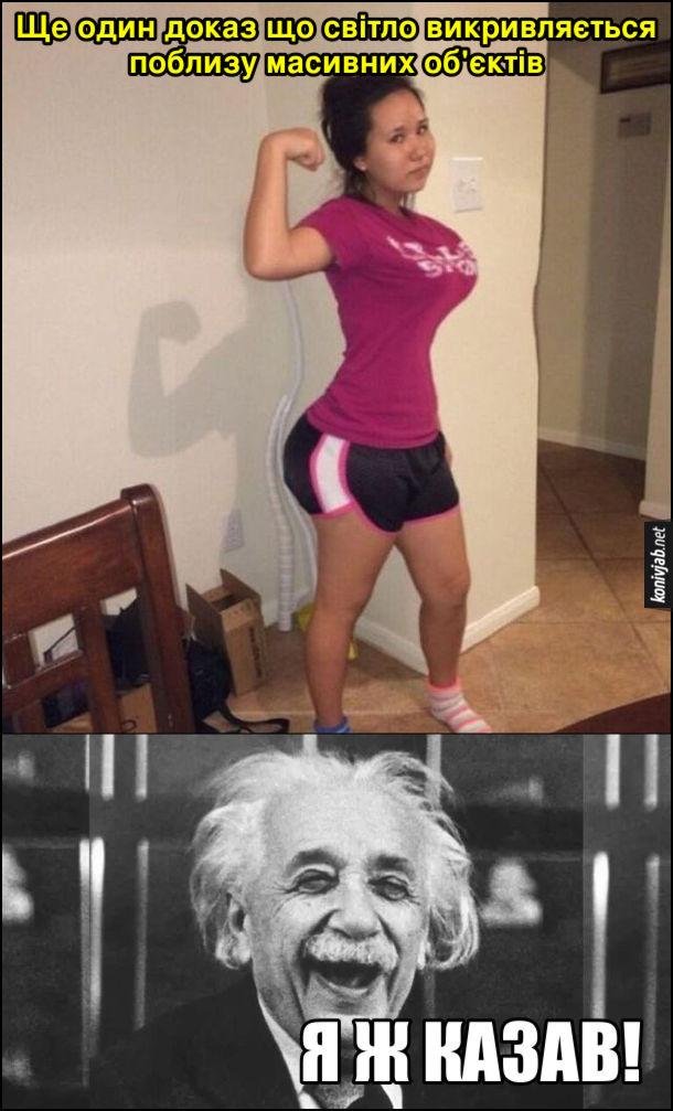 Дівчина зробила невдалий фотошоп - хотіла зробити більш ефектну фігуру і заразом викривила стіни позаду себе. Ще один доказ що світло викривляється поблизу масивних об'єктів. Ейнштейн: Я ж казав!