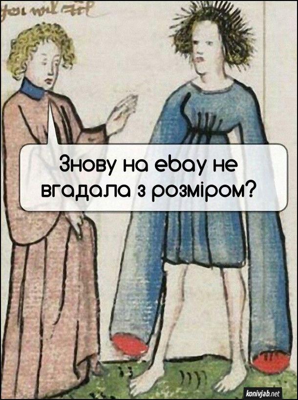Мем Одяг через інтернет. Старовинна ілюстрація. В ожнієї жінки рукава аж до землі. Інша питає: - Знову на ebay не вгадала з розміром?