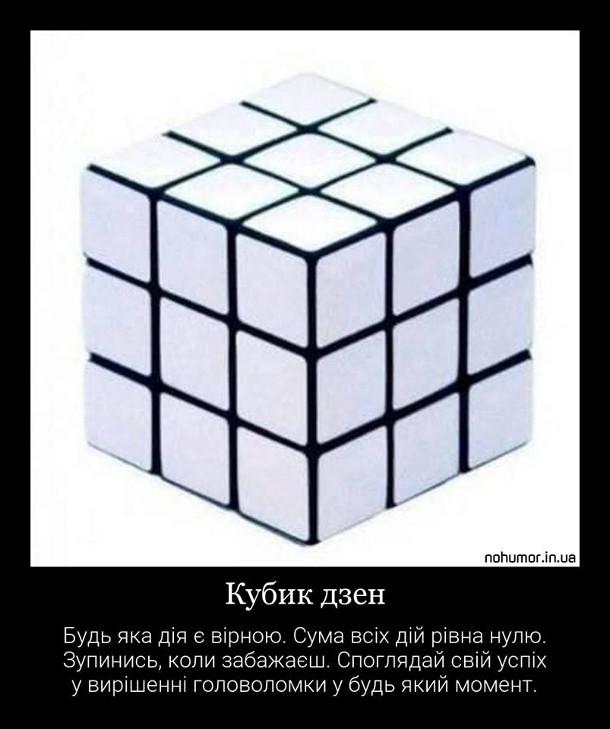 Прикол Кубик Рубика з усіма квадратиками одного кольору. Кубик дзен. Будь яка дія є вірною. Сума всіх дій рівна нулю. Зупинись, коли забажаєш. Споглядай свій успіх у вирішенні головоломки у будь який момент.