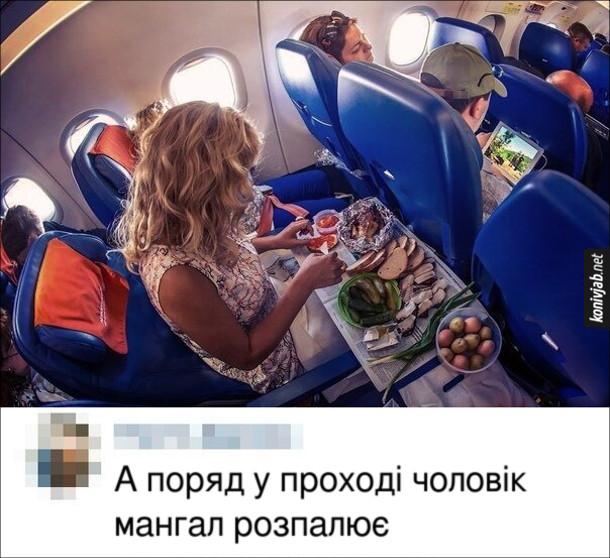 Дивні пасажири в літаку. Дівчина розстелила газету, і виклала наїдки: бутерброди з ікрою, цибуля, огірочки, сало, тощо. Комент: А поряд у проході чоловік мангал розпалює