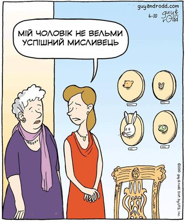 Смішний малюнок Мисливець. Жінка демонструє своїй подрузі  чоловікові мисливські трофеї: голови зайців, хом'яків, мишей, ящірок. - Мій чоловік не вельми успішний мисливець