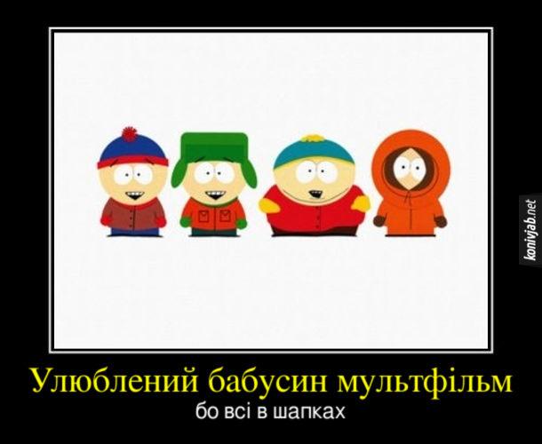 Демотиватор Південний парк - улюблений бабусин мультфільм, бо всі в шапках