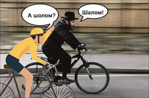 Прикол Хасид на велосипеді. Їдуть двоє велосипедистів: спортсмен-велосипедист і єврей-хасид. Спортсмен питає: - А шолом? Хасид: - Шалом!