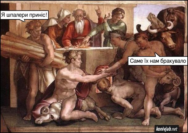 """Прикол Живопис Мікеланджело на стелі Сікстинської капели """"Жертвоприношення Ноя"""". - Я шпалери приніс! - Саме їх нам бракувало"""
