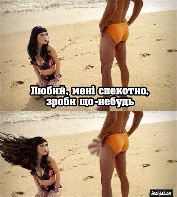 Прикол для дорослих. На пляжі дівчина до хлопця: - Любий, мені спекотно, зроби що-небудь. Хлопець вийняв пеніса і почав бовтати ніби вентилятор