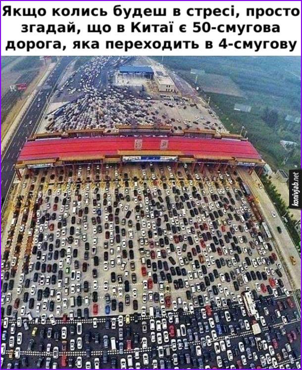 Прикол Дорога в Китаї. Якщо колись будеш в стресі, просто згадай, що в Китаї є 50-смугова дорога, яка переходить в 4-смугову.