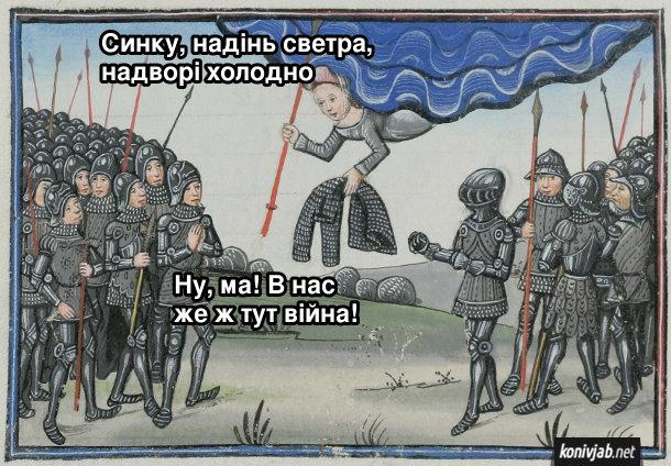 """Смішна середньовічна картина. Ілюстрація з середньовічної книги  """"Послання Божеству Розсудливості від Гектора"""" Христини Пізанської. - Синку, надінь светра, надворі холодно. - Ну ма! В на же ж тут війна!"""
