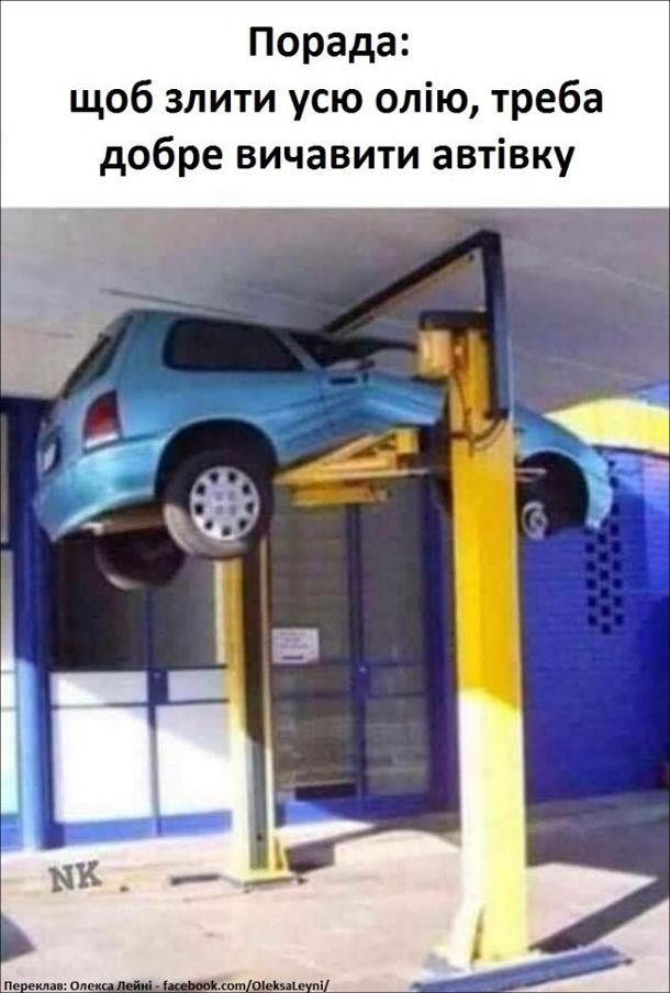Прикол Автомайстерня. Порада: щоб злити усю олію, треба добре вичавити автівку. Підіймали автомобіль і розчавили його об стелю