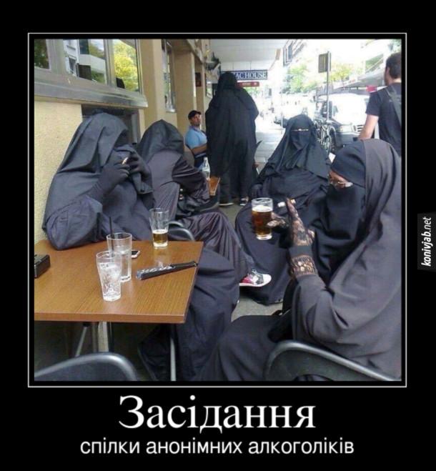 Демотиватор про хіджаб. Жінки в хіджабі  сидять у вуличному кафе і п'ють напої. Засідання спілки анонімних алкоголіків