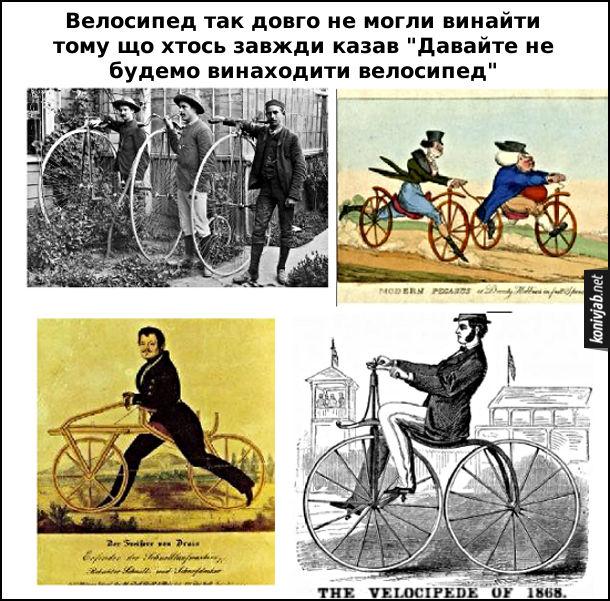 """Жарт Велосипед так довго не могли винайти тому що хтось завжди казав """"Давайте не будемо винаходити велосипед"""""""