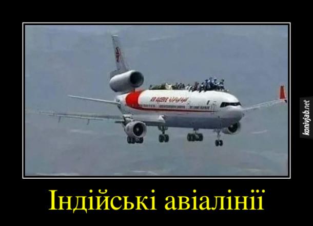 Прикол Індійські авіалінії. Пасажири сидять навіть на даху літака