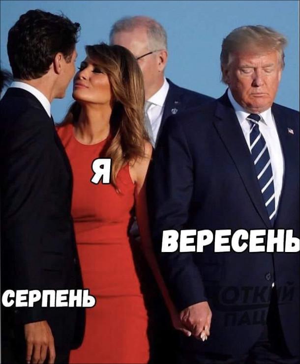 Мем про кінець серпня. Меланія Трамп (я), ефектно цілує Джастіна Трюдо (серпень), в той час як її тримає за руку сердитий Дональд Трамп (вересень)