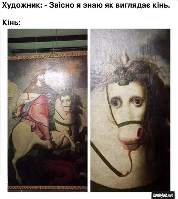 Смішний кінь на картині. Художник: - Звісно я знаю як виглядає кінь. Кінь: (виглядає на картині дивно)