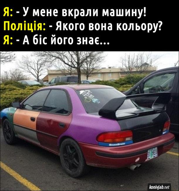 Прикол Різнокольоровий автомобіль. Я: - У мене вкрали машину! Поліція: - Якого вона кольору? Я: - А біс його знає...
