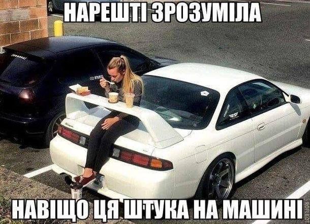 Прикол Спойлер в авто. Дівчина сидить на багажнику автомобіля і їсть, поставивши їжу на спойлер. Нарешті зрозуміла, навіщо ця штука на машині