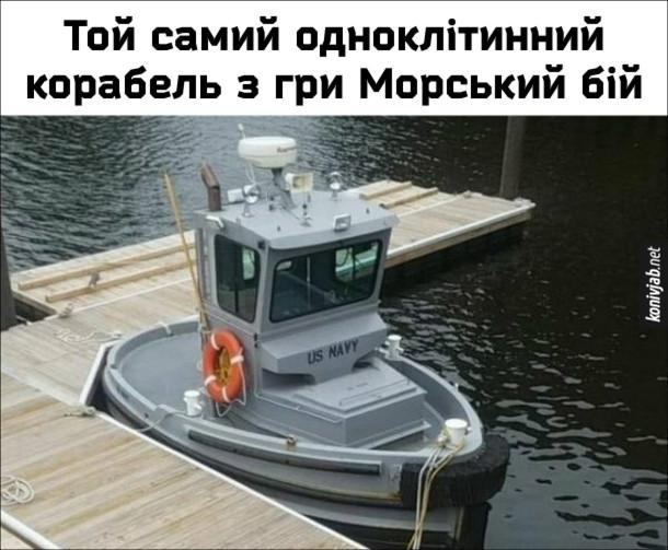 Прикол Морський бій. Той самий одноклітинний корабель з гри Морський бій. Крихітний кораблик американського флоту