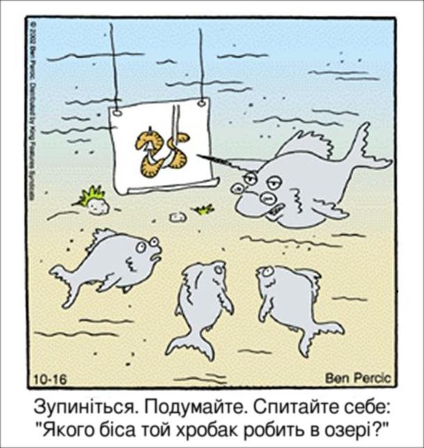 """Смішний малюнок про риб. Риба-вчитель учить учнів критичного мислення. - Зупиніться. Подумайте. Спитайте себе: """"Якого біса той хробак робить в озері?"""""""