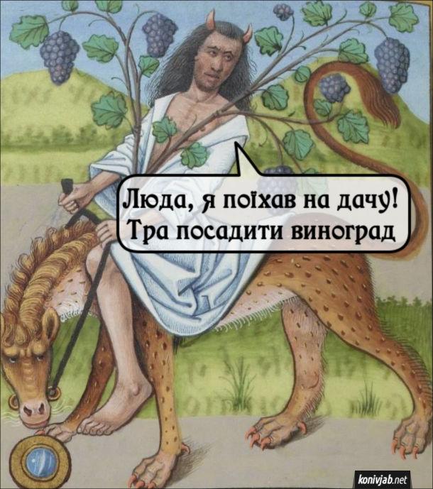 Мем Типове Середньовіччя. Картина, де Бахус (Вакх) їде верхи на левові з виноградною лозою в руці і гукає: - Люда, я поїхав на дачу! Тра посадити виноград.
