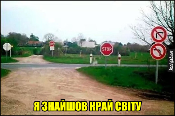 Прикол про край Землі. Я знайшов край світу - багато дорожніх знаків, які не дозволяють рух в жодному напрямку