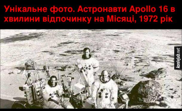 Прикол Люди на Місяці. Унікальне фото. Астронавти Apollo 16 в хвилини відпочинку на Місяці, 1972 рік. Астронавти без без шоломів
