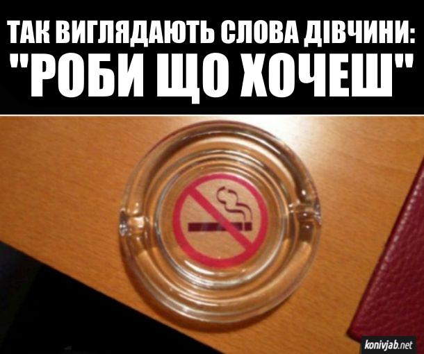 """Мем Дівчина каже роби що хочеш. Попільничка на якій зображений знак із забороною паління - так виглядають слова дівчини : """"Роби що хочеш"""""""