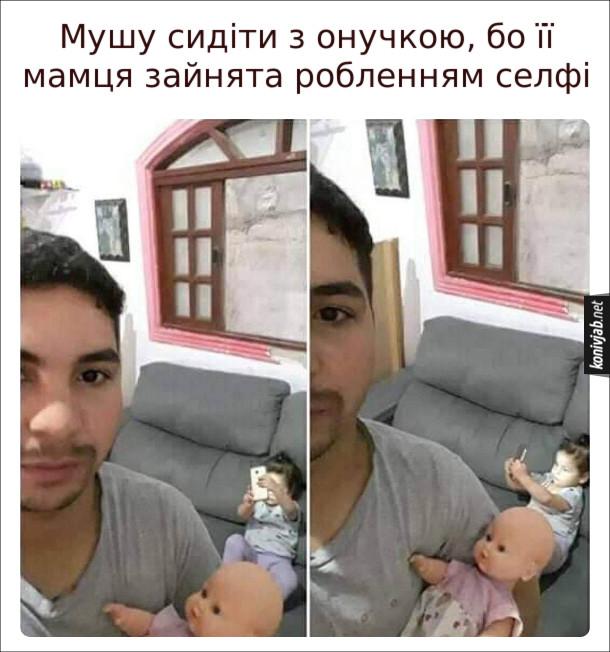 Прикол про малу дівчинку. Татко тримає дочкину ляльку, доки доця сидить на дивані і робить собі  селфі. Мушу сидіти з онучкою, бо її мамця зайнята робленням селфі