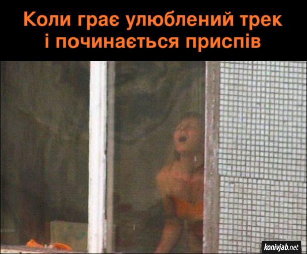 Прикол Секс у квартирі навпроти. Дівчина у вікні. Коли грає улюблений трек і починається приспів