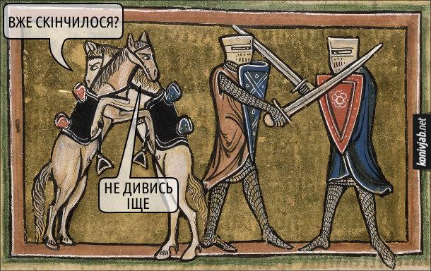 Мем битви Середньовіччя. Середньовічна ілюстрація. Два лицарі б'ються на мечах, а двоє коней ніби обійнялися. Один кінь: - Вже свінчилося? Другий: - Не дивись іще
