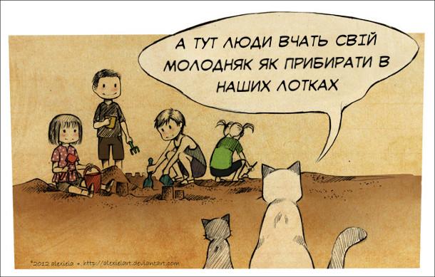 Карикатура Коти і люди. Дітки з лопатками і відерцями граються на піску. Кицька і мале кошеня дивляться на це. Кицька пояснює: - А тут люди вчать свій молодняк як прибирати в наших лотках