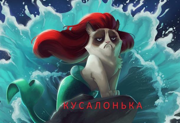 "Жарт Русалонька. Постер мультфільму ""Кусалонька"", де замість Русалоньки - кіт"