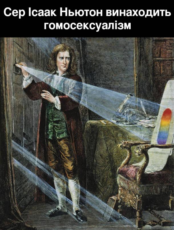 Мем про Ньютона. Сер Ісаак Ньютон винаходить гомосексуалізм. На малюнку: Ньютон розбиває біле світло на спектр в кольорах веселки (кольори веселки - прапор лгбт-cпільноти)