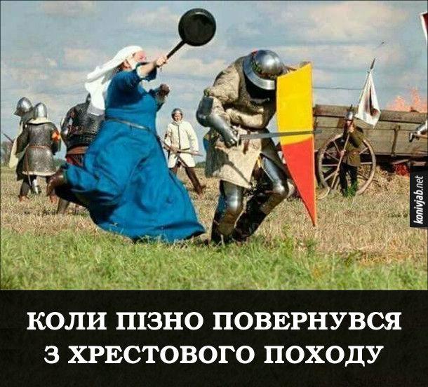 Прикол Лицар і дружина. Дружина женеться з пательнею в руці за своїм чоловіком лицарем. Коли пізно повернувся з Хрестового походу