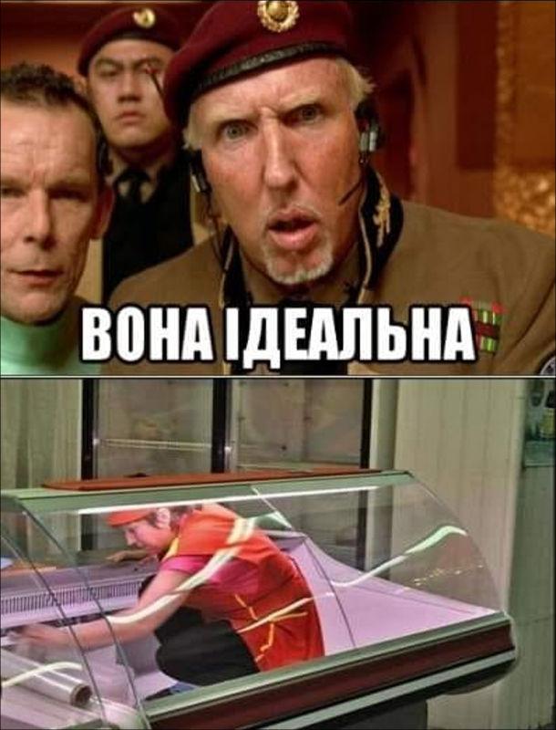 """Мем П'ятий елемент. В магазині прибиральниця залізла в холодильну вітрину і миє її зсередини (ніби Міла Йовович в """"П'ятому елементі""""). Генерал Мунро: - Вона ідеальна"""