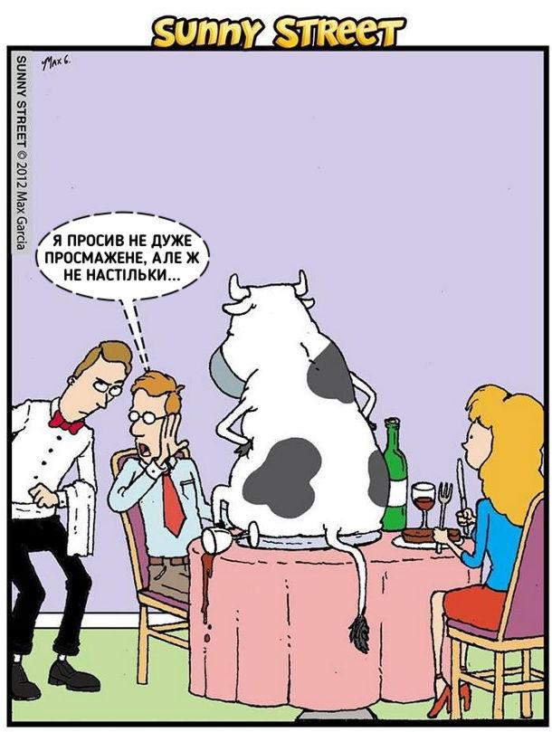 Смішний малюнок про ресторан. Пара замовила стейки. Дама отримала стейк, а чоловікові принесли живу корову і посадили її на стіл. Чоловік до офіціанта: - Я просив не дуже просмажене, алеж не настільки...