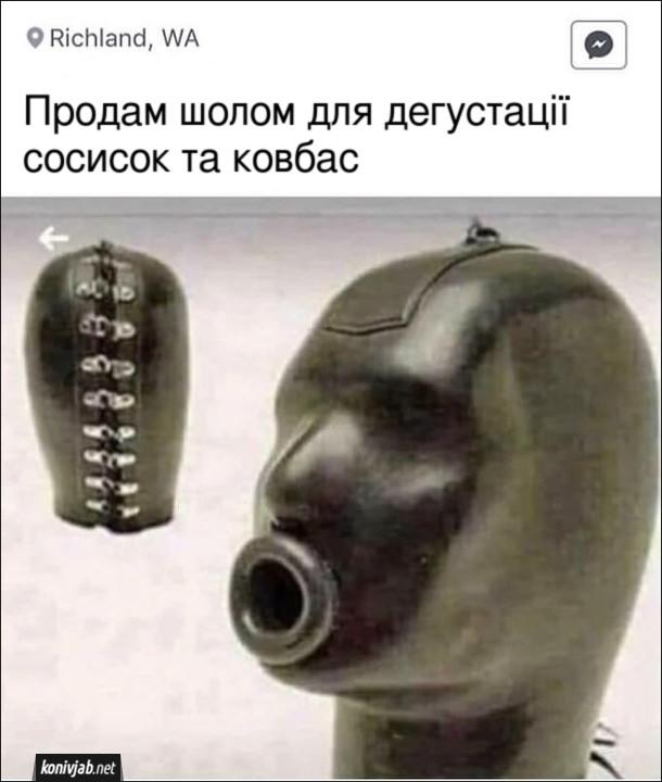 Прикол Секс маска. Оголошення: Продам шолом для дегустації сосисок та ковбас. На фото - секс-шолом з отвором для рота