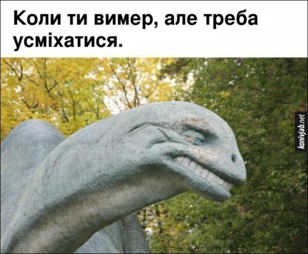 Смішна скульптура динозавра. Коли ти вимер, але треба усміхатися.