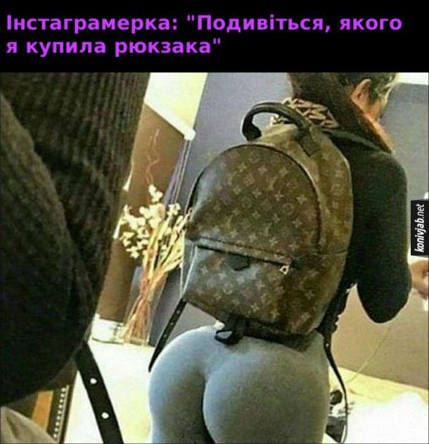 """Смішна фотка про дівчину з інстаграм. Інстаграмерка в рюкзаку виставила дупу: """"Подивіться, якого я купила рюкзака"""""""