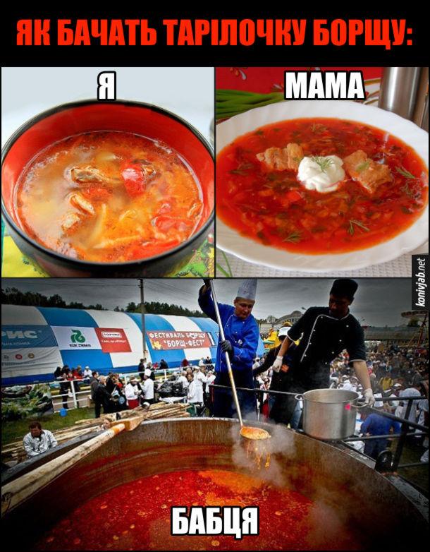 Мем про борщ. Як бачать тарілочку борщу: я, мама і бабця