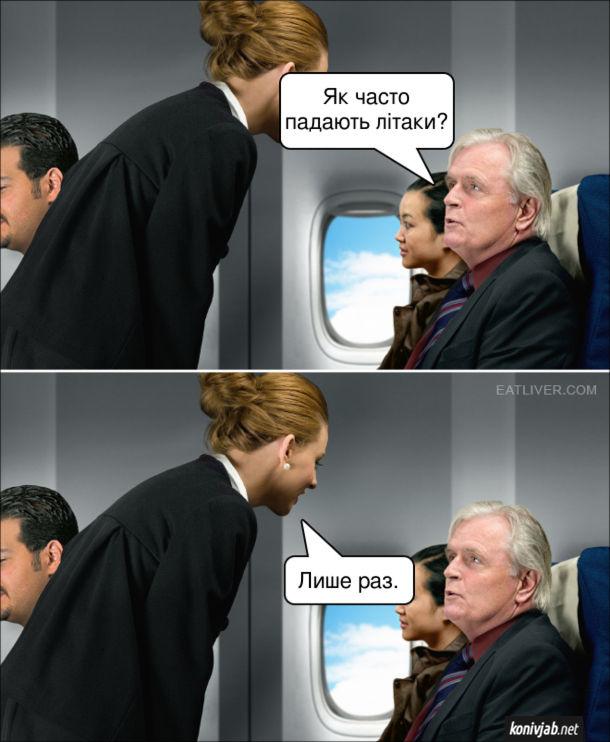 Анекдот в літаку. Пасажир: - Як часто падають літаки? Стюардеса: - Лише раз.