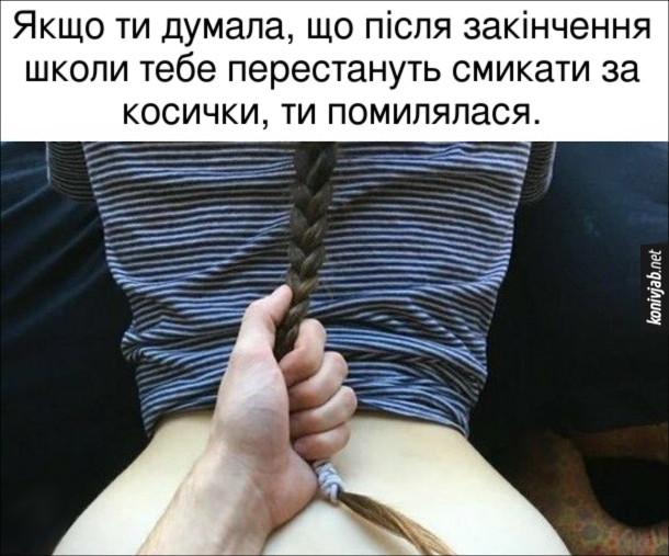 Мем Смикати за косу. Якщо ти думала, що після закінчення школи тебе перестануть смикати за косички, ти помилялася. На фото: хлопець під час сексу тримає дівчину за косу