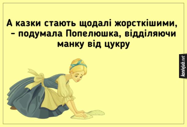 Анекдот про Попелюшку. А казки стають щодалі жорсткішими,  - подумала Попелюшка, відділяючи манку від цукру