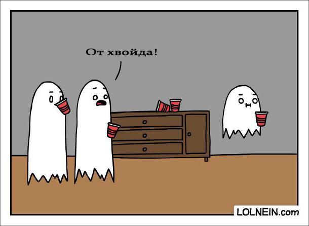 Смішний малюнок про привидів. На вечірці дві привидихи дивляться на іншу в куцій накидці і кажуть: - От хвойда!