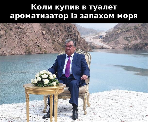 Прикол про освіжувач повітря. Коли купив в туалет ароматизатор із запахом моря. Президент Таджикістану Емомалі Рахмон в кріслі сидить на тлі гірського озера