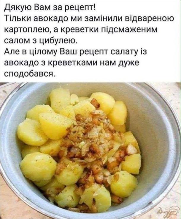 Прикол Салат авокадо з креветками. Дякую вам за рецепт! Тільки авокадо ми замінили відвареною картоплею, а креветки - підсмаженим салом з цибулею. Але в цілому Ваш рецепт салату із авокадо з креветками нам дуже сподобався.