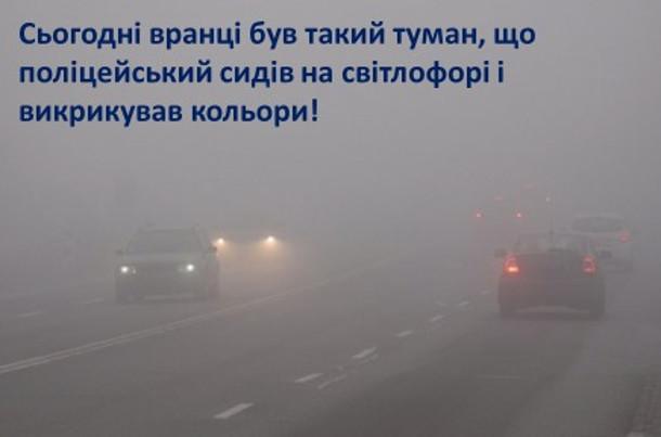 Анекдот про туман. Сьогодні вранці був такий туман, що поліцейський сидів на світлофорі і викрикував кольори!