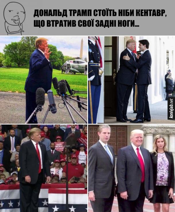 Жарт Дональд Трамп стоїть ніби кентарв, що втратив свої задні ноги.
