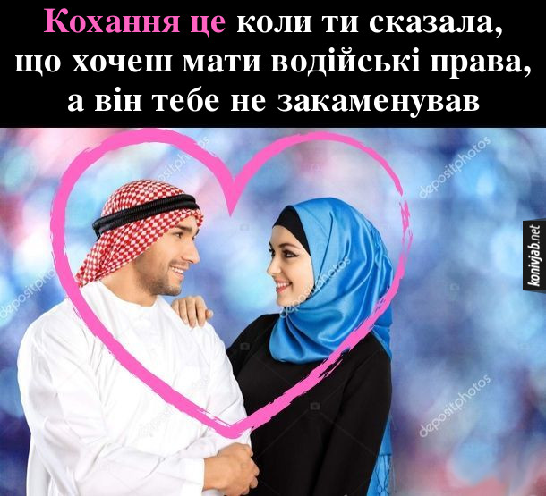 Мем Мусульманське кохання. Кохання це коли ти сказала, що хочеш мати водійські права, а він тебе не закаменував
