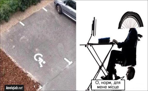 Дивний знак на парковці. Хотіли намалювати, що це місце для людей з інвалідністю, але щось пішло не так...